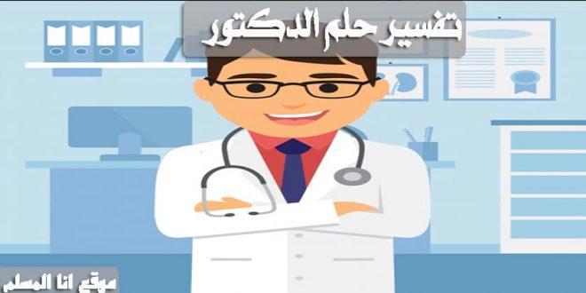 تفسير حلم الدكتور