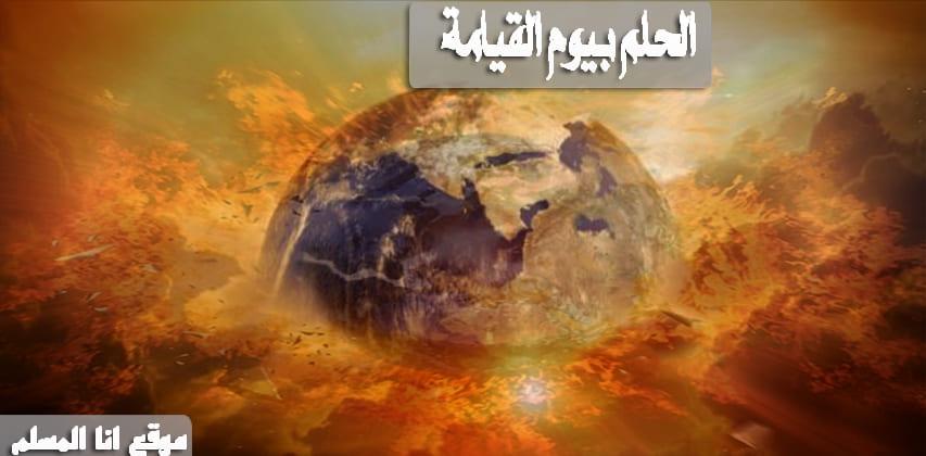 صورة الحلم بيوم القيامة