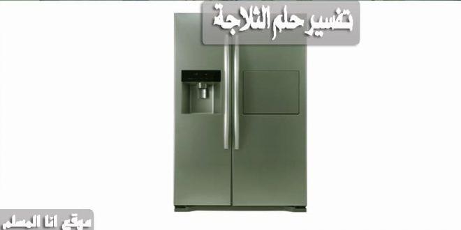 تفسير حلم الثلاجة