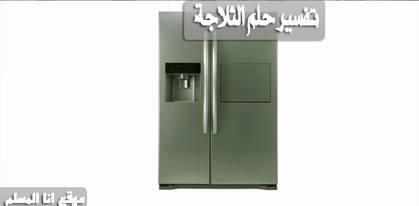 صورة تفسير حلم الثلاجة