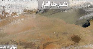 تفسير حلم الغبار