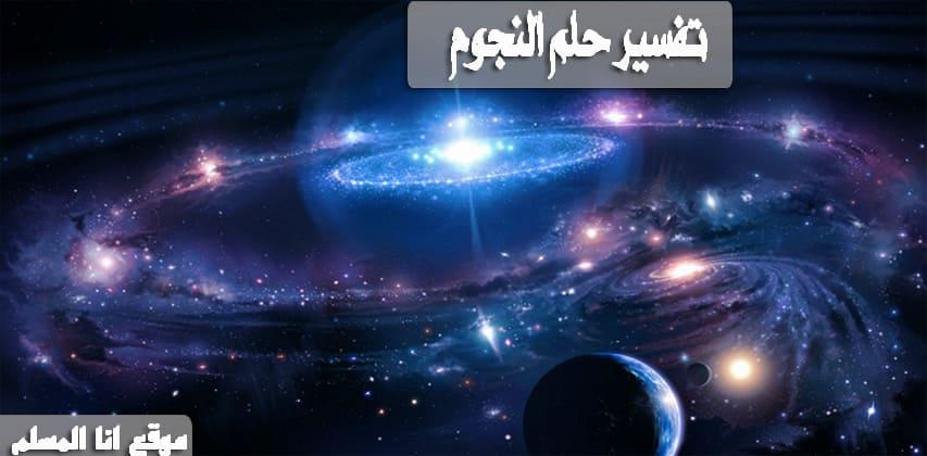 صورة تفسير حلم النجوم