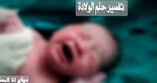 تفسير حلم الولادة
