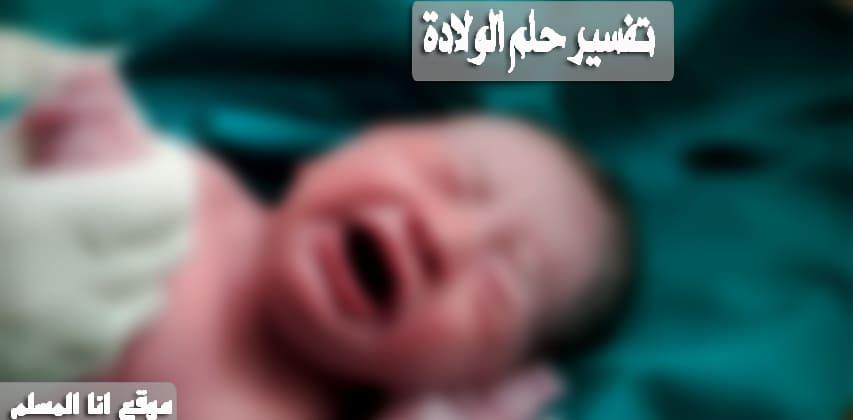 صورة تفسير حلم الولادة