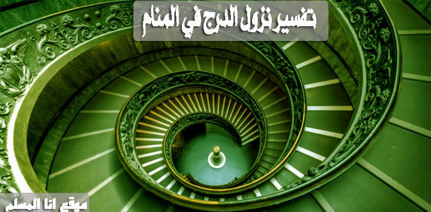 تفسير نزول الدرج في المنام