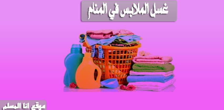 صورة غسل الملابس في المنام