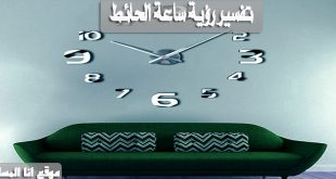تفسير رؤية ساعة الحائط