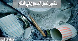 تفسير غسل الصحون في المنام