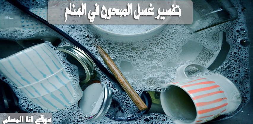 صورة تفسير غسل الصحون في المنام