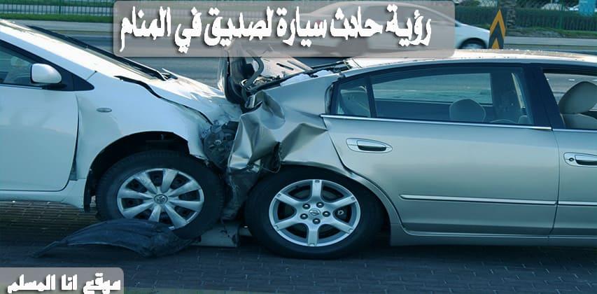 صورة رؤية حادث سيارة لصديق في المنام