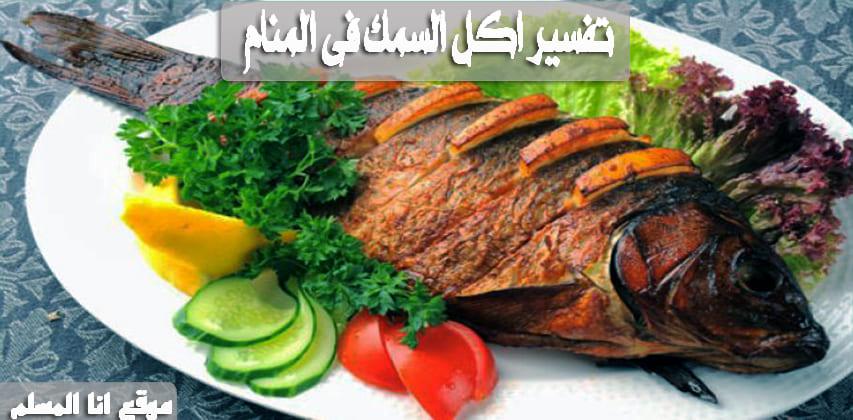 صورة تفسير اكل السمك فى المنام