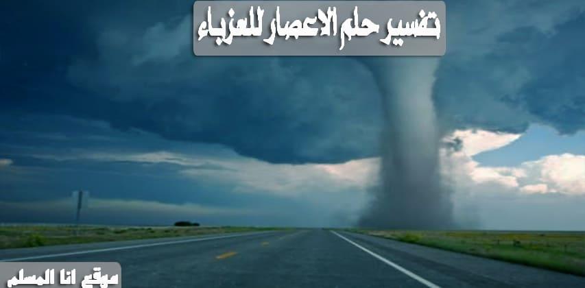 تفسير الاعصار في المنام