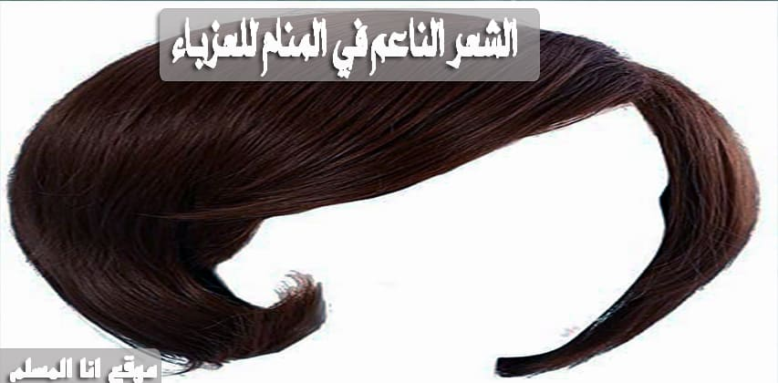 الشعر الناعم في المنام للعزباء