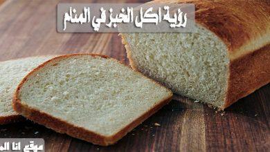 رؤية اكل الخبز في المنام