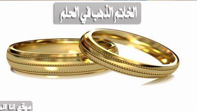 الخاتم الذهب في الحلم