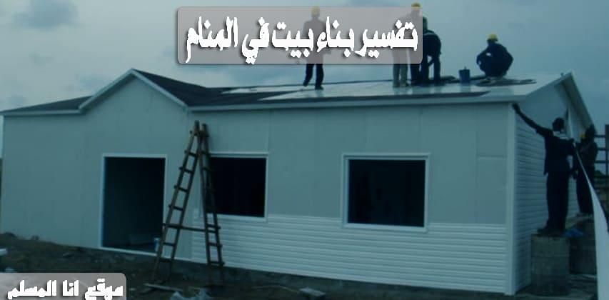 تفسير حلم بناء منزل