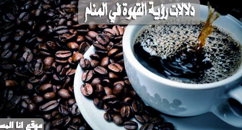 دلالات رؤية القهوة في المنام