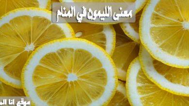 معنى الليمون في المنام