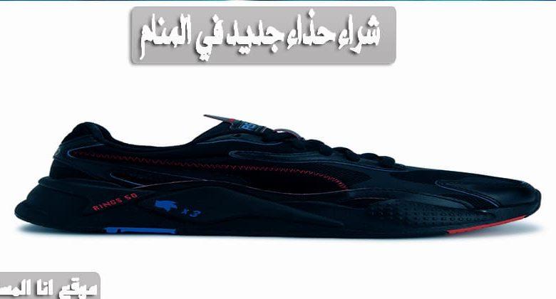 شراء حذاء جديد في المنام