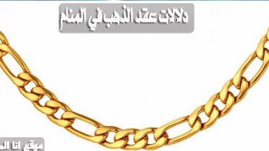 دلالات عقد الذهب في المنام