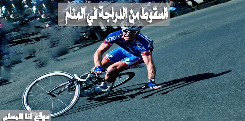 دلالة الدراجة في المنام