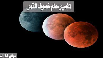 تفسير حلم خسوف القمر