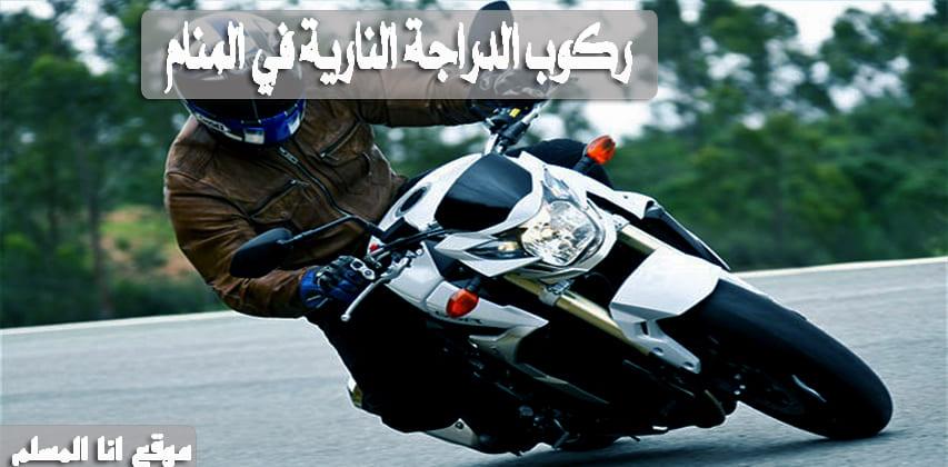 دلالات رؤية الدراجة النارية في المنام