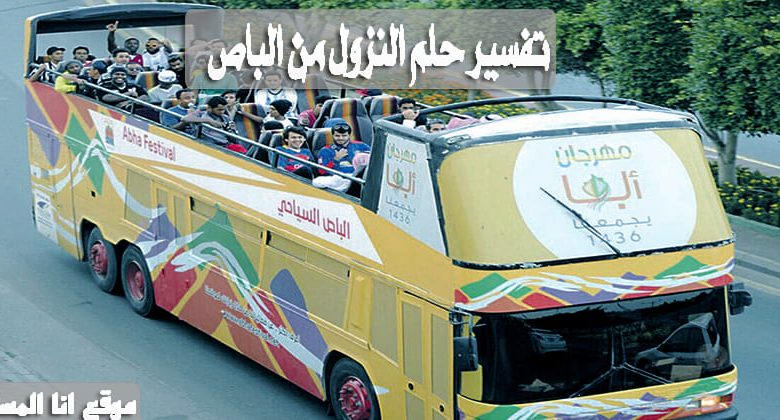 تفسير حلم النزول من الباص