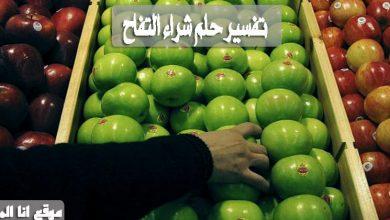 تفسير حلم شراء التفاح