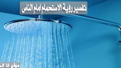 تفسير رؤية الاستحمام امام الناس