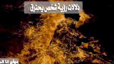دلالات رؤية شخص يحترق
