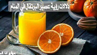 دلالات رؤية عصير البرتقال في المنام