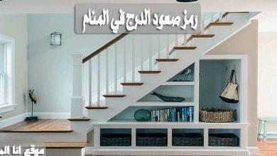 دلالات رمز صعود الدرج في المنام