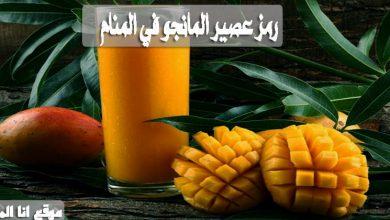 رمز عصير المانجو في المنام